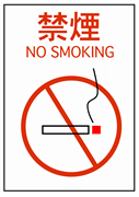 禁煙 NO SMOKING 1