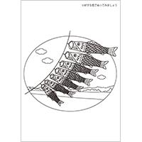 鯉のぼり 3 クラフト プリントアウトファクトリー Myricoh