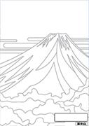 日本の山のぬりえ 富士山 教育 プリントアウトファクトリー Myricoh