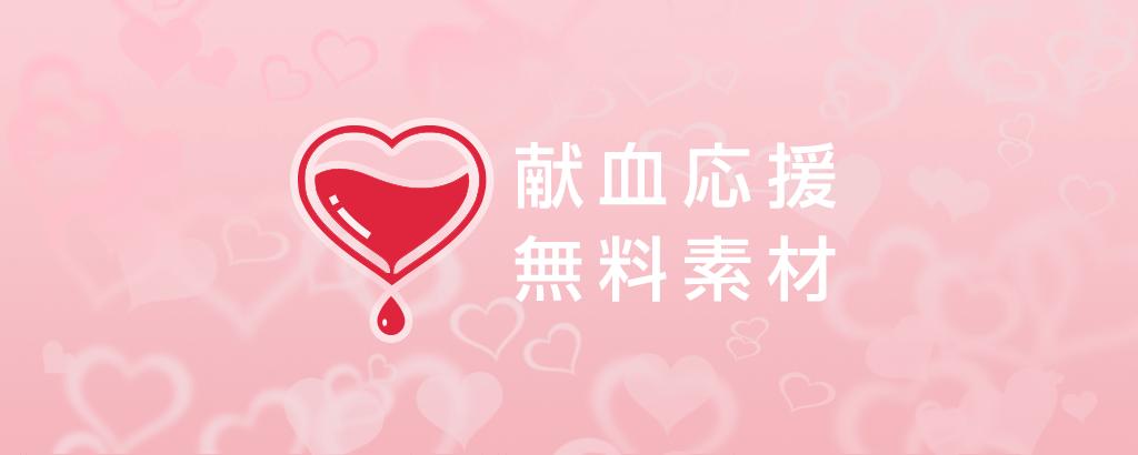 献血応援無料素材