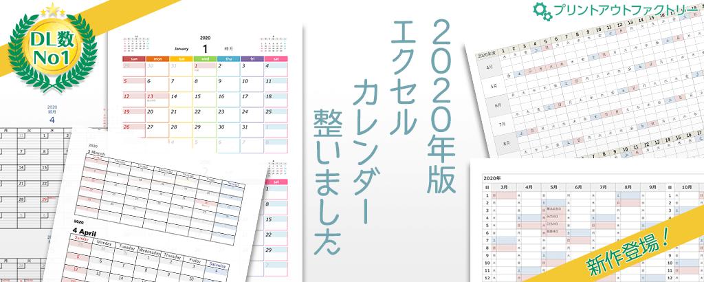 2020年(令和二年)カレンダー特集