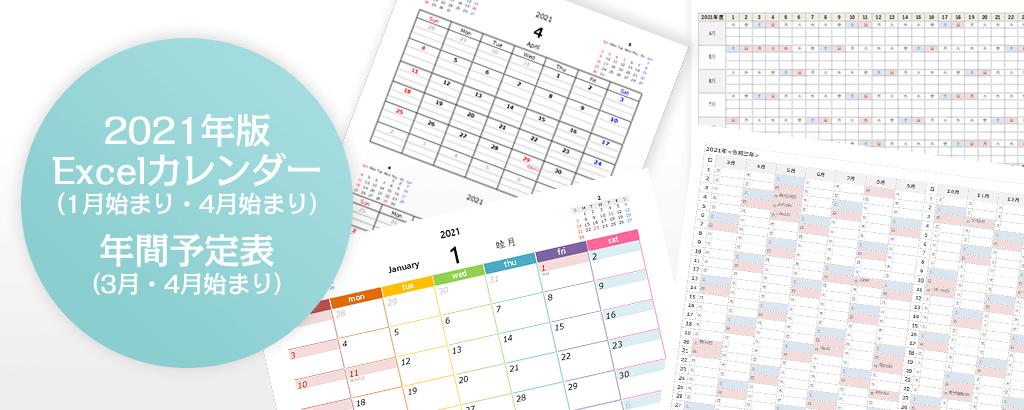 2021年版 Excel(エクセル)カレンダー 〜 1月始まり・4月始まり・年間予定表 〜