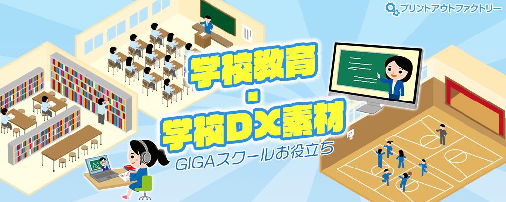 学校教育・学校DX素材 - GIGAスクールお役立ち