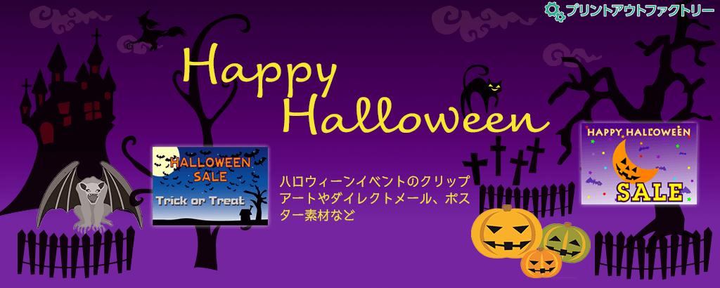 Happy Halloween・ハロウィーン特集2019