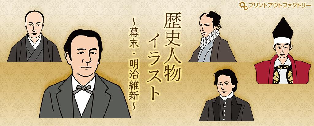 歴史人物イラスト〜幕末・明治維新