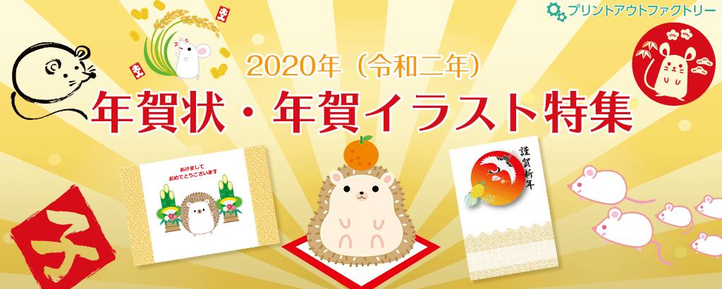 2020年(令和二年)年賀状・年賀イラスト特集