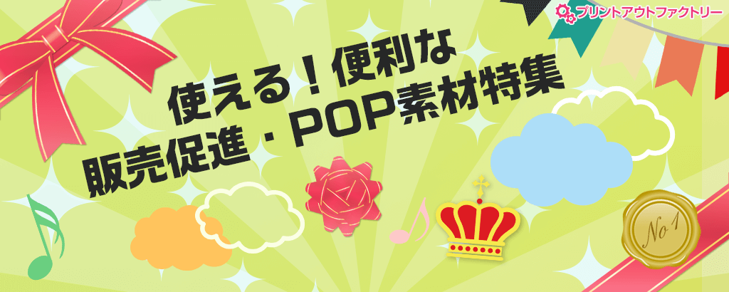 使える!便利な販売促進・POP素材特集 - バルーン・放射背景・星・冠・ローレル・リボンの素材