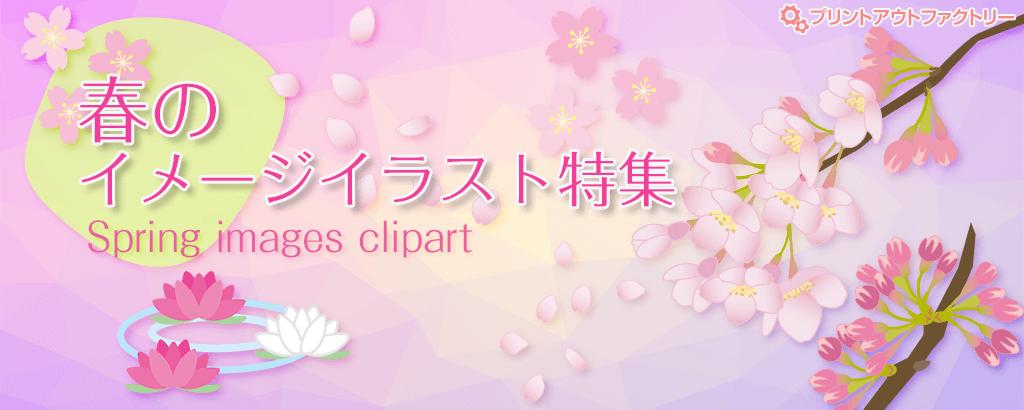 春のイメージイラスト特集 - 花・花模様・罫線・フレームの素材