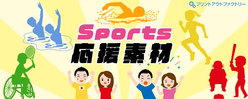 スポーツ応援素材特集