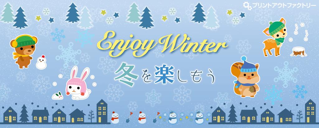 冬を楽しもう・Enjoy Winte r2020特集